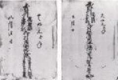 用水修繕の古文書(芦川家文書 ...